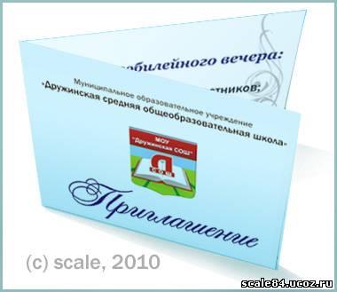 Beauty Things / приглашение на юбилей школы: http://beauty-things.com/priglashenie-na-yubiley-shkoly