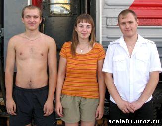 проводники Денис, Паша и я